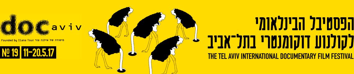 דוקאביב - הפסטיבל הבינלאומי לקולנוע דוקומנטרי בתל אביב
