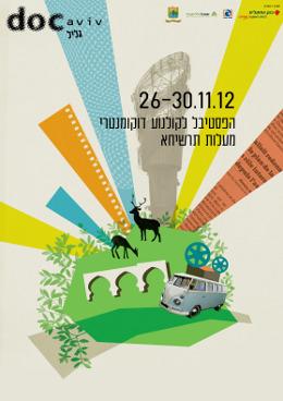 2012-galilee-big