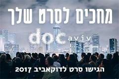 מחכים לסרט שלך! הגישו סרט לדוקאביב 2017