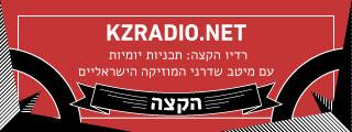 רדיו הקצה: תכניות יומיות עם מיטב שדרני המוזיקה הישראלית