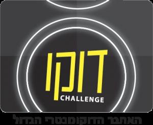 דוקו צ׳אלנג׳: האתגר הדוקומנטרי הגדול