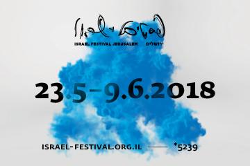פסטיבל ישראל