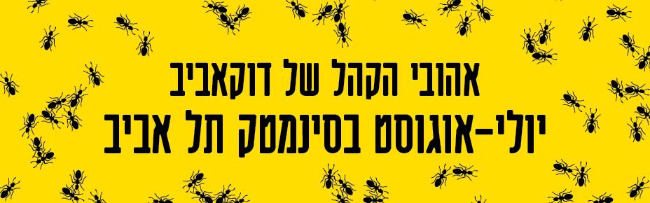 אהובי הקהל של דוקאביב - יולי-אוגוסט בסינמטק תל אביב