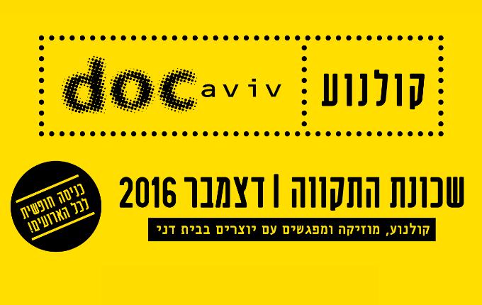 קולנוע docaviv - שכונת התקווה, דצמבר 2016. קולנוע מוזיקה ומפגשים עם יוצרים בבית דני. כניסה חופשית לכל הארועים!