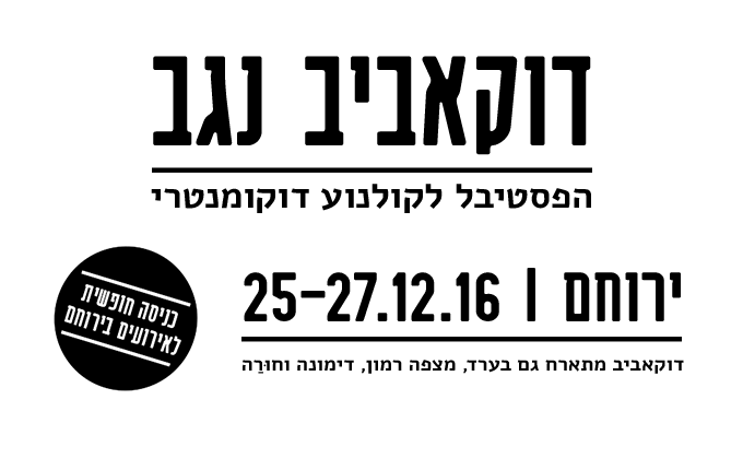 דוקאביב נגב - הפסטיבל לקולנוע דוקומנטרי 0 ירוחם, 25 עד 27 בדצמבר 2016. הכניסה חופשית לאירועים בירוחם