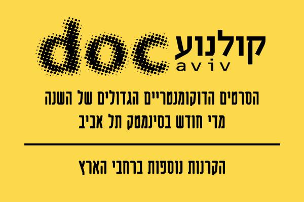 קולנוע docaviv - הסרטים הדוקומנטריים הגדולים של השנה מדי חודש בסינמטק תל אביב. הקרנות נוספות ברחבי הארץ
