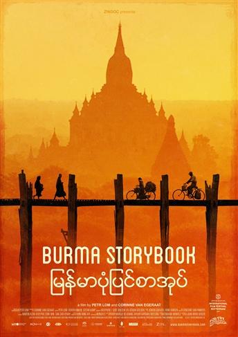 בורמה: יומן פואטי